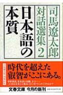 日本語の本質 司馬遼太郎対話選集 2 文春文庫