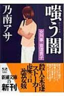 嗤う闇 女刑事音道貴子 新潮文庫