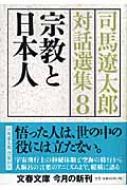宗教と日本人 司馬遼太郎対話選集 8 文春文庫