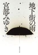 地下街の雨 集英社文庫