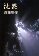 沈黙 新潮文庫 改版