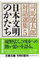 日本文明のかたち 司馬遼太郎対話選集 5 文春文庫