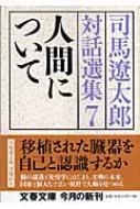 人間について 司馬遼太郎対話選集 7 文春文庫