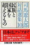 民族と国家を超えるもの 司馬遼太郎対話選集 10 文春文庫
