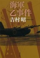海軍乙事件 文春文庫