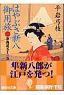はやぶさ新八御用旅 1 東海道五十三次 講談社文庫