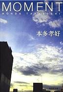MOMENT 集英社文庫