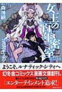 女王の百年密室 幻冬舎コミックス漫画文庫