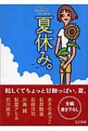 夏休み。 ピュアフル・アンソロジー ピュアフル文庫