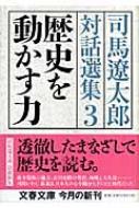 歴史を動かす力 司馬遼太郎対話選集 3 文春文庫