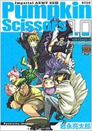 PUMPKIN SCISSORS 10 MONTHLY SHONEN MAGAZINE COMICS
