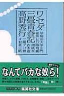ワセダ三畳青春記 集英社文庫