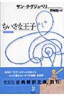 ちいさな王子 光文社古典新訳文庫