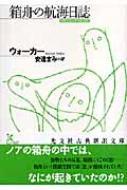 箱舟の航海日誌 光文社古典新訳文庫