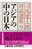 アジアの中の日本 司馬遼太郎対話選集 9 文春文庫