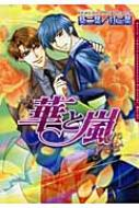 華と嵐 DARIA COMICS