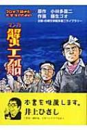 マンガ蟹工船 30分で読める…大学生のための