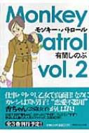 モンキー・パトロール VOL.2 祥伝社コミック文庫