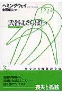武器よさらば 下 光文社古典新訳文庫