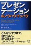 プレゼンテーションのノウハウ・ドゥハウ PHP文庫