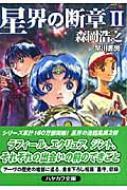 星界の断章 2 ハヤカワ文庫JA