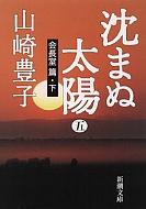 沈まぬ太陽 5 会長室篇 新潮文庫