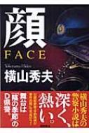 顔 FACE 徳間文庫