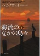 海流のなかの島々 下巻 新潮文庫 改版