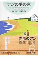 アンの夢の家 赤毛のアン・シリーズ 6 新潮文庫
