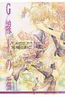 G線上の猫 2 ミリオンコミックス