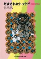 だまされたトッケビ 韓国の昔話 福音館文庫