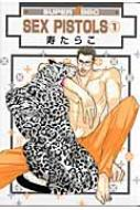 SEX PISTOLS 1 SUPER BE・BOY COMICS 新装版