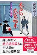 木戸の武家始末 大江戸番太郎事件帳 12 廣済堂文庫