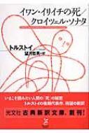 イワン・イリイチの死/クロイツェル・ソナタ 光文社古典新訳文庫