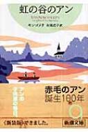 虹の谷のアン 新潮文庫