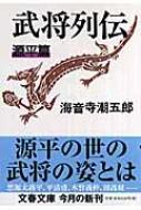 武将列伝 源平篇 文春文庫