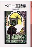 ペロー童話集 岩波少年文庫