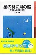 星の林に月の船 声で楽しむ和歌・俳句 岩波少年文庫