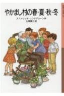やかまし村の春・夏・秋・冬岩波少年文庫
