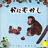 かにむかし 日本むかしばなし 岩波の子どもの本 改版