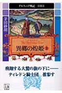 異郷の煌姫 デルフィニア戦記 第2部 2 中公文庫