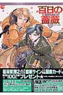 百日の薔薇 アクアコミックス