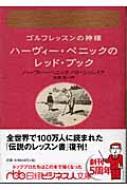 ゴルフレッスンの神様ハーヴィー・ペニックのレッド・ブック 日経ビジネス人文庫
