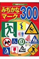 みぢかなマーク300 知育アルバム