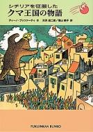 シチリアを征服したクマ王国の物語 福音館文庫