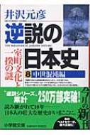 逆説の日本史 室町文化と一揆の謎 8 中世混沌編 小学館文庫