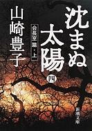 沈まぬ太陽 4 会長室篇 新潮文庫