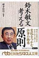 鈴木敏文 考える原則 日経ビジネス人文庫
