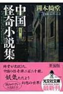 中国怪奇小説集 怪談コレクション 光文社時代小説文庫