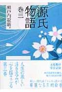 源氏物語 巻3 講談社文庫
